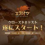 ハンティングMMORPG『エラントゥ』3月20日11時よりクローズドβテスト実施