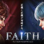 『FAITH』新地域「真っ白の雪原」追加