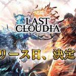RPG『ラストクラウディア』リリース日が4月15日に決定