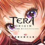 『TERA ORIGIN(テラオリジン)』は『TERA M』とは別物。日本市場に特化した新作