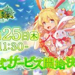 MMORPG『アッシュテイル』4月25日11:30に正式サービス開始!