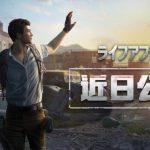 サバイバルゲーム『ライフアフター』iOS版は4月18日、Android版は4月22日に配信開始