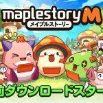 『メイプルストーリーM』事前ダウンロード開始!4月10日12:00よりサーバーオープン