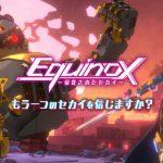 enish、未来型アクションRPG「Project VGAME」の正式タイトル名を『Equinox(エキノックス)』に決定