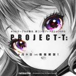 ネットマーブル、『PROJECT-T(仮題)』ティザーサイト公開。MMORPG『TERA M』か