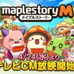 『メイプルストーリーM』4月24日よりテレビCMを全国で放映