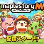 『メイプルストーリーM』正式サービス開始!みんなでわいわい楽しめる横スクロールアクションRPG