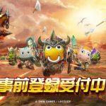 MMORPG『MT:エピック・オーダーズ』事前登録開始。広大な世界でたくさんの仲間と冒険しよう!