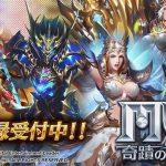 MMORPG『MU:奇蹟の覚醒』事前登録スタート。人類と魔族の壮絶な戦い