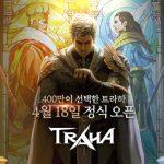 【韓国】『TRAHA』事前登録者数が400万人を突破