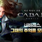 【韓国】『カバルモバイル(CABAL MOBILE)』Android版が配信開始