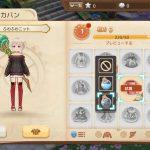 MMORPG『アッシュテイル』アバターのコレクション機能を追加