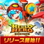 縦型ファンタジーRPG『ハローヒーロー: Epic Battle』配信開始