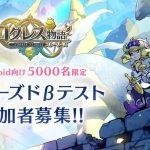 MMORPG『ログレス物語(ストーリーズ)』Android版CBT参加者受付期限は本日(5月27日)18:00まで