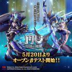 MMORPG『MU:奇蹟の覚醒』Android版オープンβテスト開始