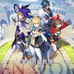 オープンワールドアクションRPG『原神』日本向けティザーサイト公開