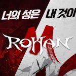 【韓国】MMORPG『ロハンM』事前登録開始。6月27日リリース