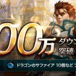 『リネージュM』100万ダウンロード突破。イベント「Versus」開催