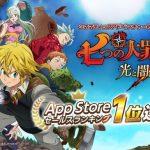 『七つの大罪 ~光と闇の交戦~』App Storeセールスランキング第1位を達成!