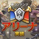 MMORPG『キャラスト』新コンテンツ「アリーナ」プレ開催。勢力戦のバトルを体験/練習できるコンテンツ