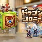 ハコ庭バトルRPG『ドラゴン&コロニーズ』サービス開始