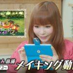 『キングスレイド』中川翔子さんが出演するテレビCMが7月3日より放送決定