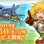 『ラグナロクマスターズ(ラグマス)』6月5日12:00に正式サービス開始!