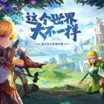 【中国】Tencent Games、新作MMORPG『ドラゴンネスト2』事前登録開始!