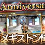 『トーラムオンライン』4周年記念イベント「4th Anniversary」開催。最大1万円相当のアイテムが手に入る「4周年記念勲章」も実施
