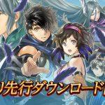 フジゲームス、7月30日に配信予定の群像劇RPG『アルカラスト』先行ダウンロード開始!