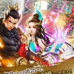 異世界MMORPG『仙界サーガ – 太古の地』正式サービス開始