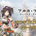フジゲームス、群像劇RPG『アルカラスト』リリース日が7月30日に決定