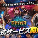 収集型戦略RPG『エルンジェネシス』サービス開始。約200種の魅力的なキャラクター、次元を旅する壮大なストーリー