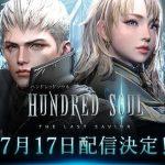 『ハンドレッドソウル』サービス開始日が7月17日に決定!