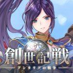 戦略MMORPG『創世記戦~アンタリアの戦争~』事前登録スタート