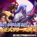 江戸剣劇MMORPG『侍魂オンライン-朧月伝-』サービス開始日時が8月8日11:00に決定