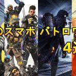 期待の新作スマホ バトロワFPS 4選!『CoDモバイル』『Apex Legends モバイル』『ディスオーダー』