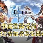 enish、共闘オンラインRPG『ディライズ』事前登録受付とCBT参加者募集を開始!