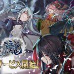 和風MMORPG『かくりよの門 – 朧 -』正式サービス開始!かわいいキャラクター「式姫」たちと妖怪討伐の旅に出よう