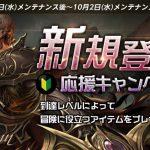 MMORPG『リネージュM』始めるなら今がチャンス!役立つアイテムがもらえる新規登録応援キャンペーン開催