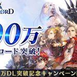新作RPG『ブレイドエクスロード』100万ダウンロード突破!記念プレゼントとキャンペーン開催が決定