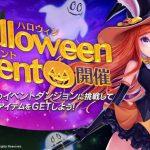 MMORPG『テラオリ』多彩なハロウィンイベントを実施!新フィールドボスなど新コンテンツも登場