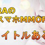 TERAのスマホMMORPGは5タイトルある!?『テラオリ』『テラM』『テラクラシック』『テラフロンティア』『T2』