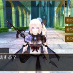 MMORPG『オルクスオンライン』新機能「戦友システム」が登場!