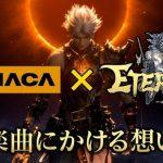 MMORPG『エターナル』、MONACAの帆足氏・高橋氏をサウンドクリエイターに起用