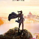 MMORPG『ソードの誓いを』正式サービス開始!