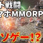 オートゲースマホMMORPGはクソゲー!?オート戦闘機能はいる?いらない?【動画】