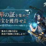 MMORPG『ブレレボ』、衣装や守護霊などを獲得できるイベント開催。取引所・商人NPC追加