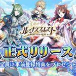 希望と絆の冒険物語MMORPG『ルミナスフォレスト』正式サービス開始!