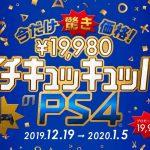 『PS4本体』が今だけ驚き価格!希望小売価格より1万円引き!1月5日までの期間限定・数量限定